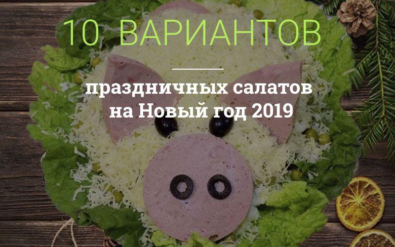 Рецепты салатов на новый год 2019