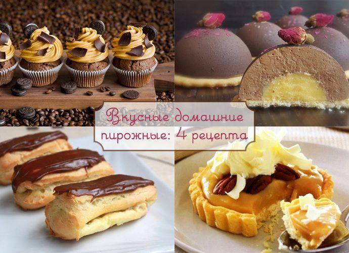 Домашние пирожные: нежные рецепты с кофе, апельсином, шоколадом