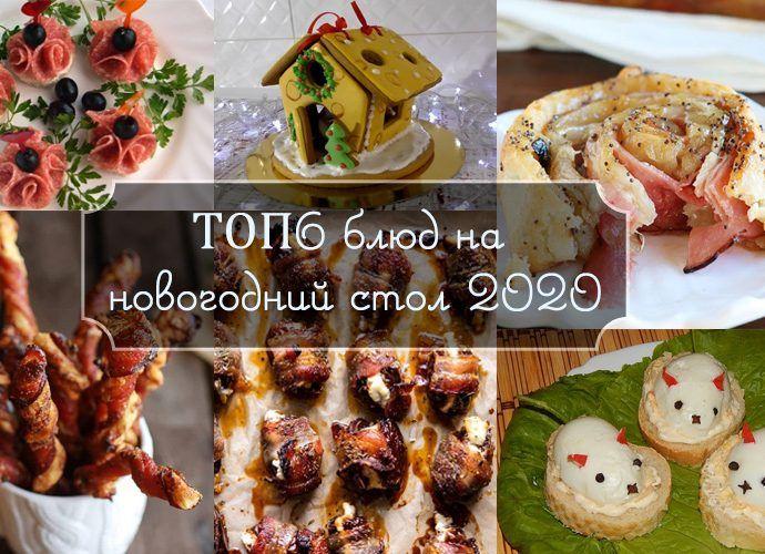ТОП6 блюд на новогодний стол 2020: что приготовить, чтобы задобрить крысу