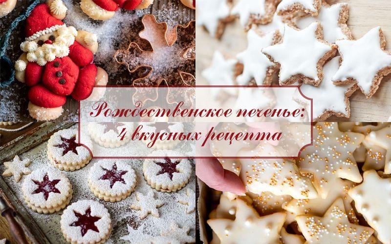 Что испечь на Новый год и Рождество: 4 рецепта вкусного рождественского печенья