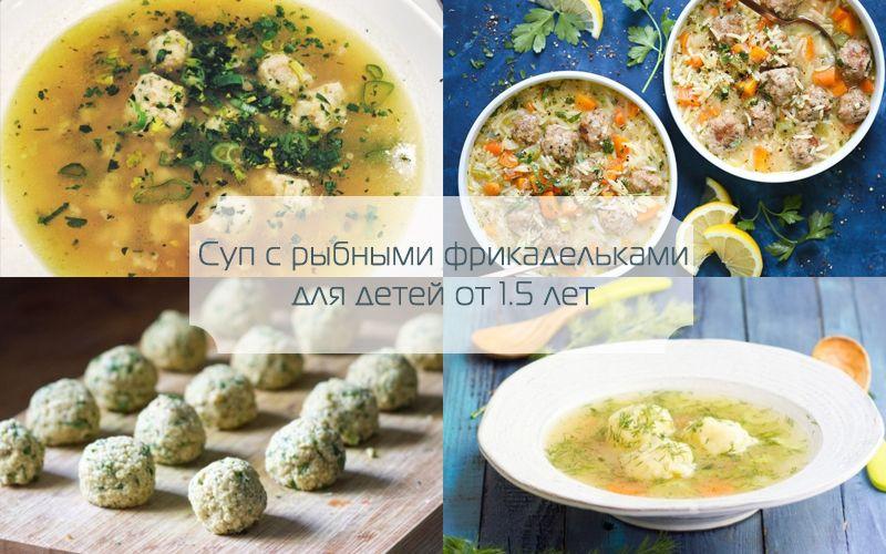 Рецепты супа с рыными фрикадельками