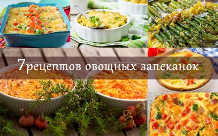 Овощные запеканки: вкусные запеченные перцы, спаржа, помидоры с мясом, сыром, креветками