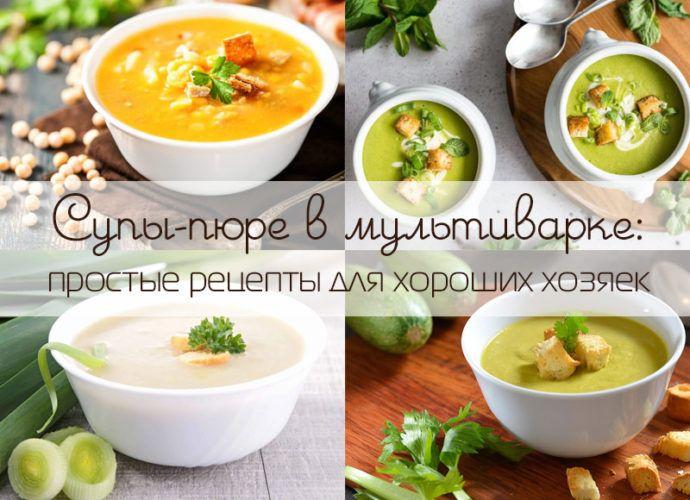 Вкусный суп-пюре в мультиварке: с овощами, картофельный, грибной