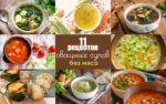 Овощной суп без мяса: рецепты вегетарианских простых и вкусных супов