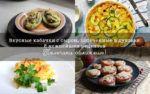 Вкусные кабачки с сыром в духовке: рецепты с помидорами, фаршем, курицей, овощами