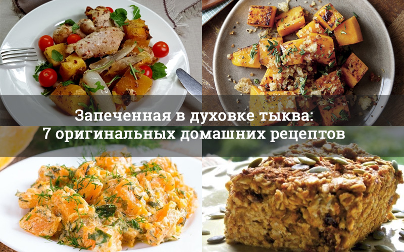 Тыква в духовке: вкусные и простые рецепты