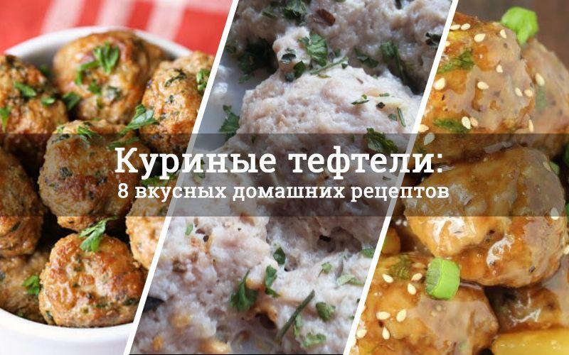 Куриные тефтели домашние: лучшие рецепты с овощами и рисом