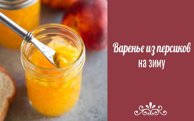 Варенье из персиков на зиму в банке