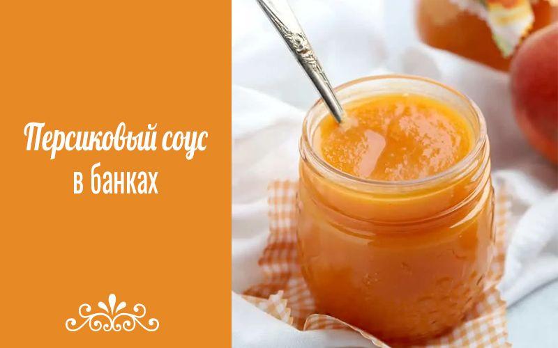 персиковый соус