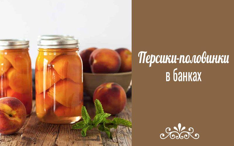 персики-половинки
