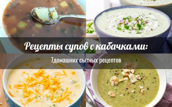 Рецепты супов с кабачками